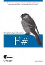 Программирование на F# (файл PDF)