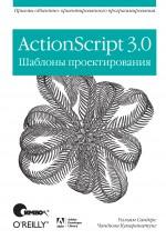 ActionScript 3.0. Шаблоны проектирования (файл PDF)