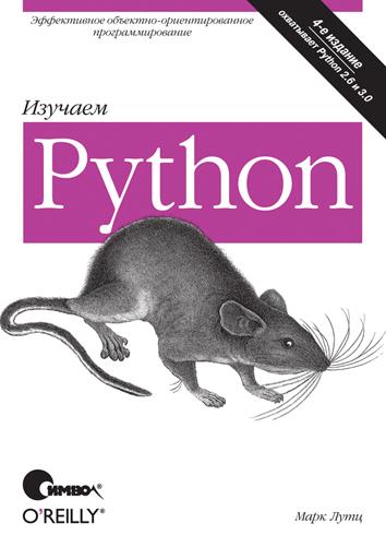 Изучаем Python, 4-е издание (файл PDF)