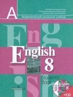 Скачать Английский язык. 8 класс. Учебник бесплатно