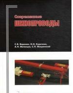 Современные шинопроводы (справочник-альбом)