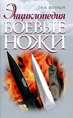 Шунков В. Н.. Боевые ножи