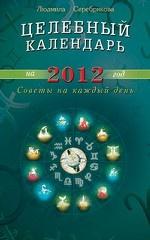 Целебный календарь на 2012 год
