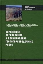Управление, организация и планирование геологоразведочных работ. Учебник для студентов высших учебных заведений