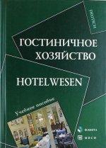 Hotel wesen. гостиничное хозяйство. учебное пособие на немецком языке. рао