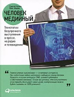 Человек медийный: Технологии безупречного выступления в прессе, на радио и телевидении