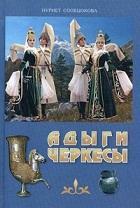 Адыги-черкесы: люди, нравы, обычаи и традиции