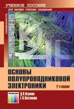 Основы полупроводниковой электроники. Учебное пособие для вузов. – 2-е изд., дополн