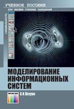 Моделирование информационных систем. Учебное пособие для вузов