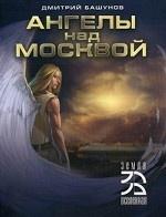 Скачать Ангелы над Москвой бесплатно