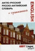 Англо-русский, русско-английский словарь и грамматический справочник ABBYY Lingvo Smart+. 57711 слов, значений и словосочетаний