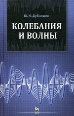 Колебания и волны: Учебное пособие. 2-е изд., перераб