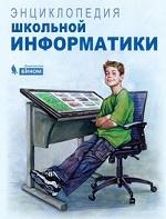 Скачать Энциклопедия школьной информатики бесплатно