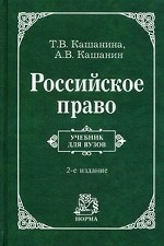 Российское право. Учебник