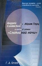 """Андрей Синявский - Абрам Терц и их(ний) роман """" Спокойной ночи"""""""