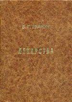 Лекарства. Фармакологический, биохимический и химический аспекты. 2-е издание