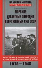 Морские десантные операции вооруженных сил СССР. Морская пехота в довоенный период и в годы ВОВ