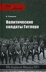 Скачать Политические солдаты Гитлера бесплатно