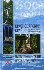 Краснодарский край. Путешествие за здоровьем