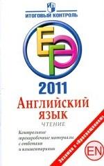 ЕГЭ 2011. Английский язык. Чтение. Контрольные тренировочные материалы с ответами и комментариями