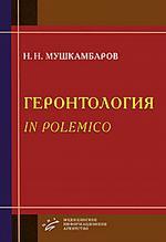 Геронтология in polemico (иллюстрации)