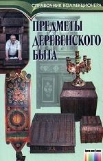 Предметы деревенского быта / Под ред. И. Н.Осипова. – (Серия «Справочник коллекционера»)