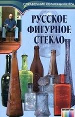 Русское фигурное стекло / Под ред. И. Н.Осипова. – (Серия «Справочник коллекционера»)