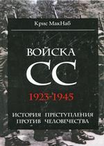 Войска СС.1923-1945: история преступления