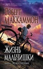 Жизнь мальчишки. Книга 2. Люди и призраки