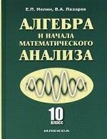 Алгебра и начала математического анализа. 10 класс. Учебник для общеобразовательных учреждений: базовый и профильный уровни. Гриф МО РФ