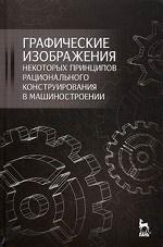 Графические изображения некоторых принципов рационального конструирования в машиностроении. Уч. пособие, 2-е изд., стер