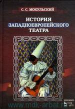 История западноевропейского театра. В 2 ч. 2-е изд., испр. *2019 г