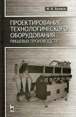 Проектирования технологического оборудования пищевых производств: Учебное пособие. 1-е изд.*2017 г