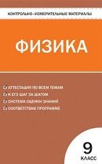 Контрольно измерительные материалы ru Книги России Контрольно измерительные материалы Физика 9 класс