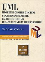 UML Проектирование систем реального времени, параллельных и распределенных приложений. 2-е издание