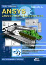 ANSYS. Справочник пользователя. 2-е издание, стереотипное