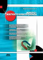 Микромагнитоэлектроника. 2-е издание