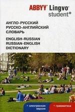 Англо-русский, русско-английский словарь ABBYY Lingvo Student+. + электронная версия + грамматика. 60170 слов, значений и словосочетаний