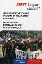 Французско-русский, русско-французский словарь ABBYY Lingvo Student + электронная версия для скачивания
