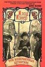 Скачать Три невероятных детектива в одной книге. Убийство на Эйфелевой башне. Происшеств бесплатно Клод Изнер