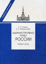 Административное право России. Часть первая. Учебник для юридических вузов и факультетов