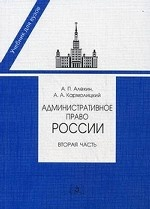 Административное право России. Часть вторая. Учебник для юридических вузов и факультетов