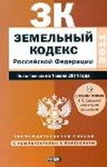 Земельный кодекс Российской Федерации. По состоянию на 1 июня 2011 года