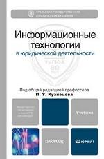 Информационные технологии в юридической деятельности. Учебник для бакалавров