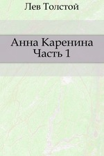 Анна Каренина. Часть 1