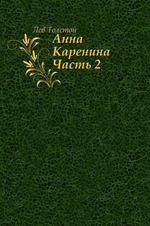 Анна Каренина. Часть 2