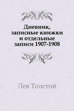 Дневник, записные книжки и отдельные записи. (1907-1908)
