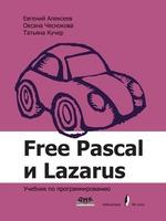 Free pascal и lazarus: учебник по программированию » мир книг.