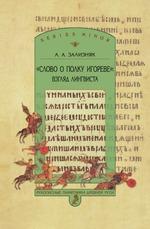 «Слово о полку Игореве»: взгляд лингвиста. Издание 3-е, дополненное