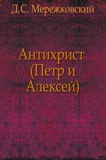 Антихрист (Петр и Алексей)